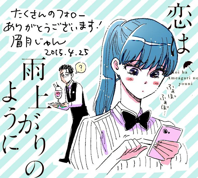 NAVER まとめ【恋は雨上がりのように】かわいいあきらちゃんのイラストまとめ【眉月じゅん】
