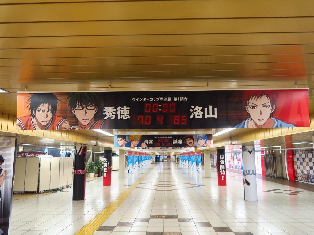 新宿駅メトロプロムナード 黒子のバスケ広告⑤ #kurobas