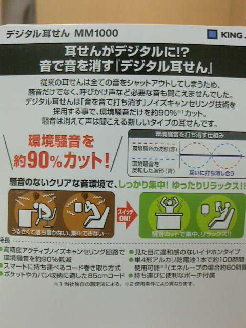 デジタル耳栓かなりよいかも! http://t.co/K7oPZkhZxY