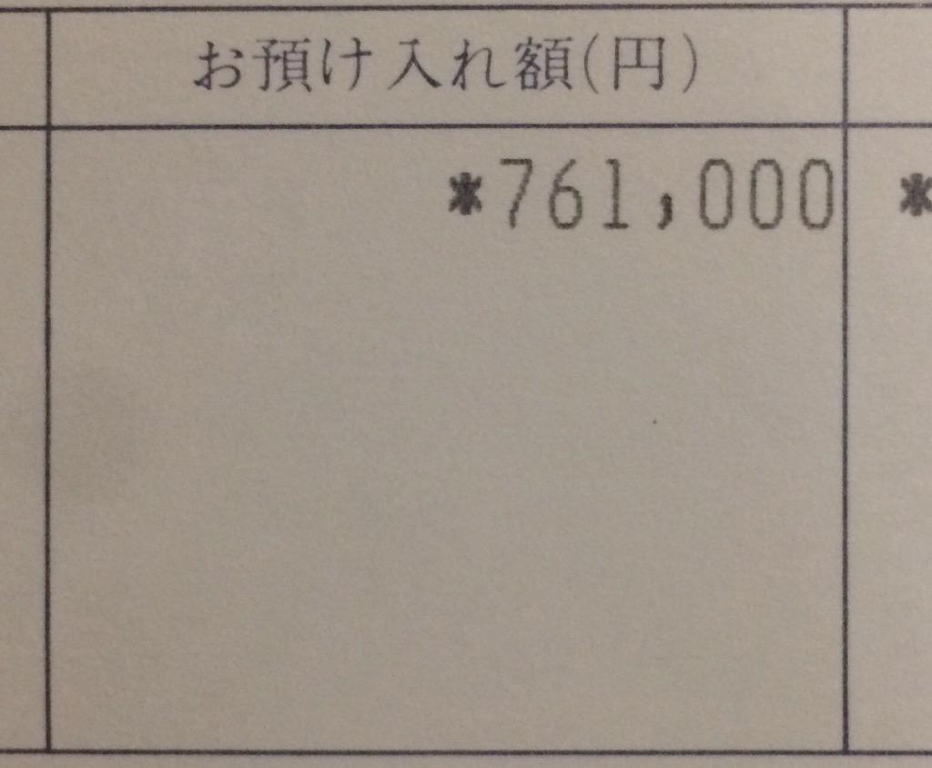 毎回買い物のたびに500円玉が生まれるようにする。生まれた500円玉は必ず貯金する。「ストイック500円玉貯金」の成果が出ました。いやあ…感慨深い。。 http://t.co/ZDMtpLMXTL