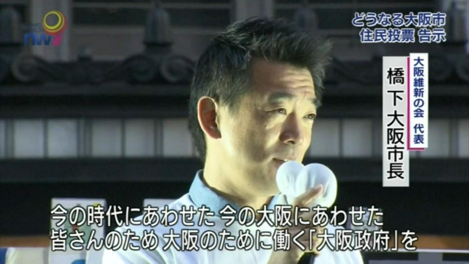 オウム真理教みたいになってきましたね... RT @ZeroE13A1: 橋下「『大阪政府』を」 こういう細かい言い回しが胡散臭い #nhk http://t.co/V34GtrnTeg