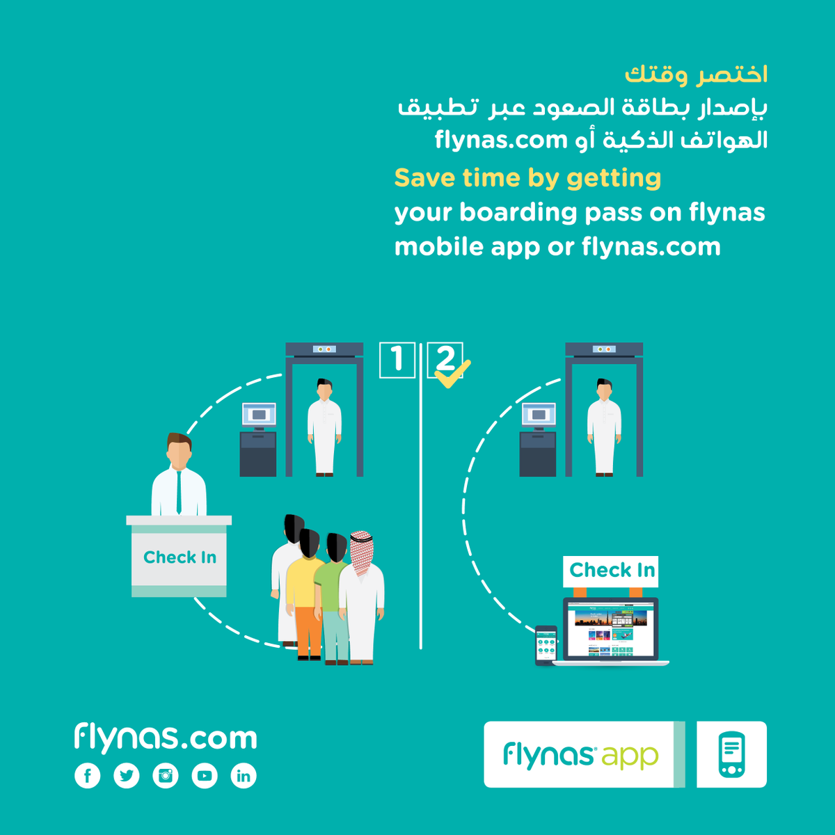 Flynas طيران ناس V Twitter إختصر وقتك بإصدار بطاقة صعود الطائرة الكترونيا عبر تطبيق الهواتف الذكية أو عن طريق الرابط Http T Co Zxtzno61u7 Http T Co H51hvj8i1s