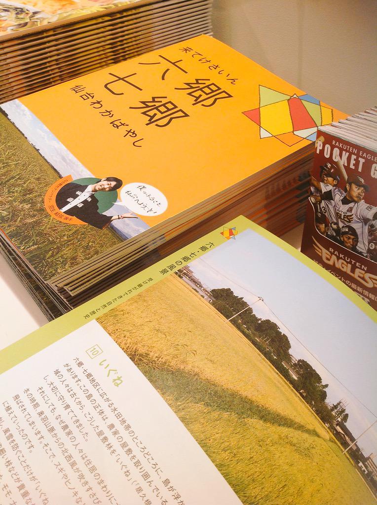 【地域情報】仙台市若林区の「来てけさいん六郷 七郷」を配布中です。表紙の羽生結弦さんが目印(^O^)イグネや地元の食材を食べられる飲食店などが紹介されています。どこか懐かしさを感じる魅力がある若林地区、ぜひ手にとってみてください(青) http://t.co/3ymJjIIcZD