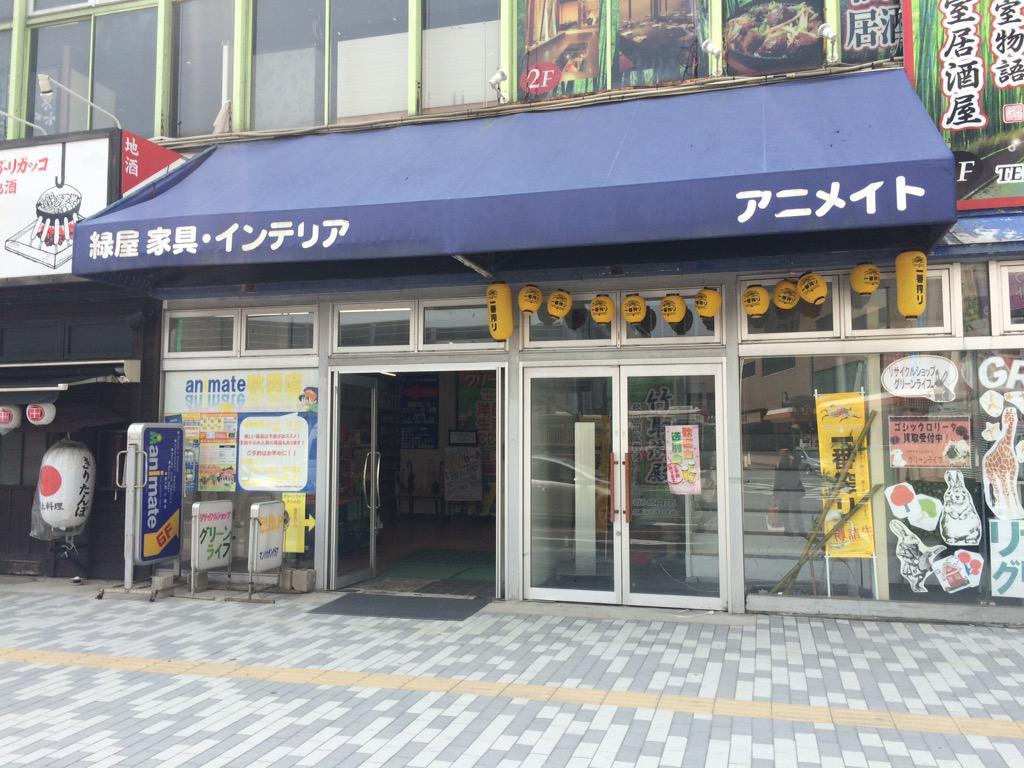 秋田駅近くのアニメイト、アニメ臭が全くしなくてウケる。 http://t.co/0jefXZ5mjZ