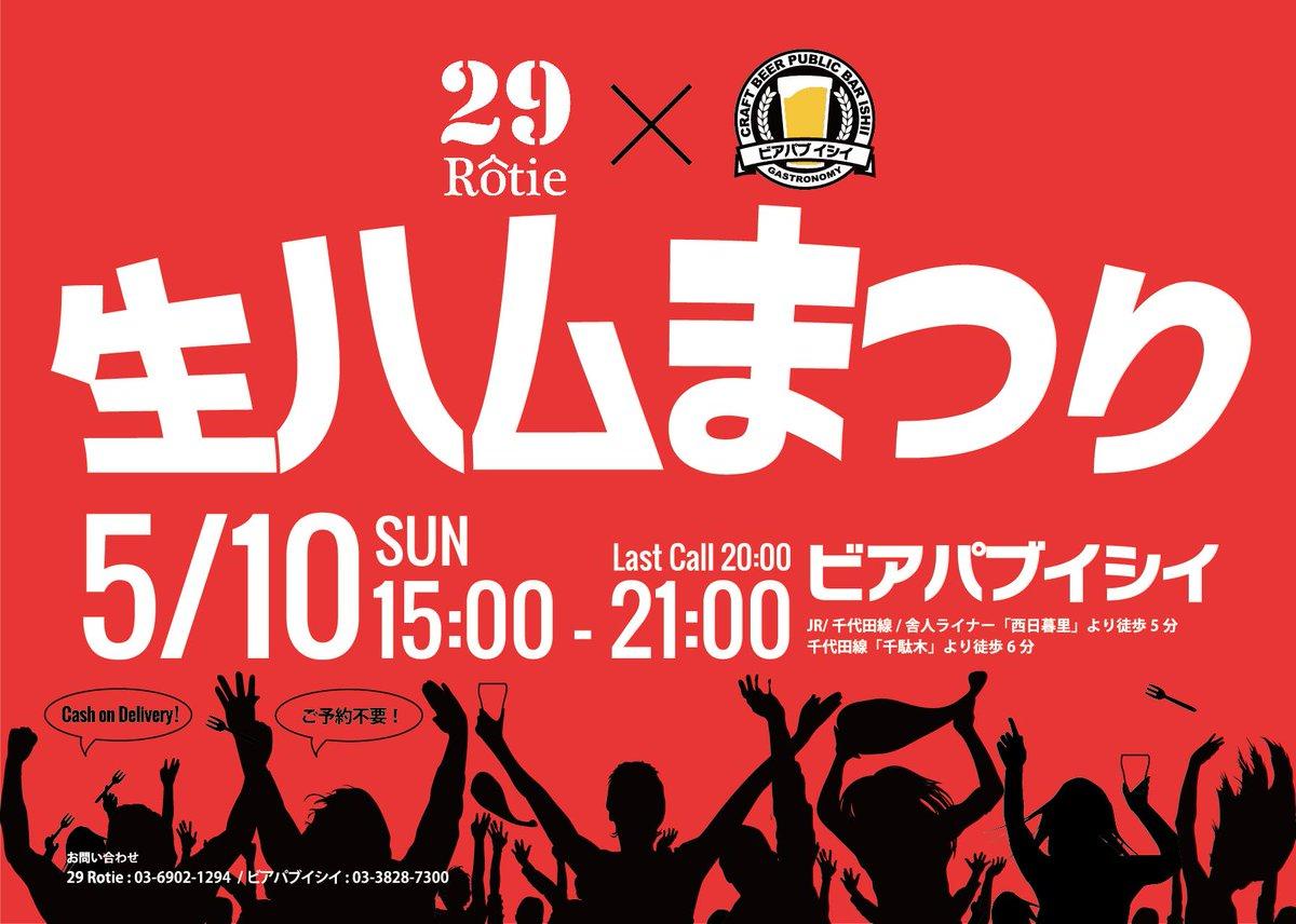 5月10日(日)の15時〜21時まで、ビアパブイシイさんと大塚の29Rotieさんのコラボイベント「生ハムまつり」が開催です!!ともにキャッシュオンで超美味しい生ハムを食べながら、超美味しいクラフトビールを楽しめます!! 是非!!!! http://t.co/Iv7cfV0ZPl