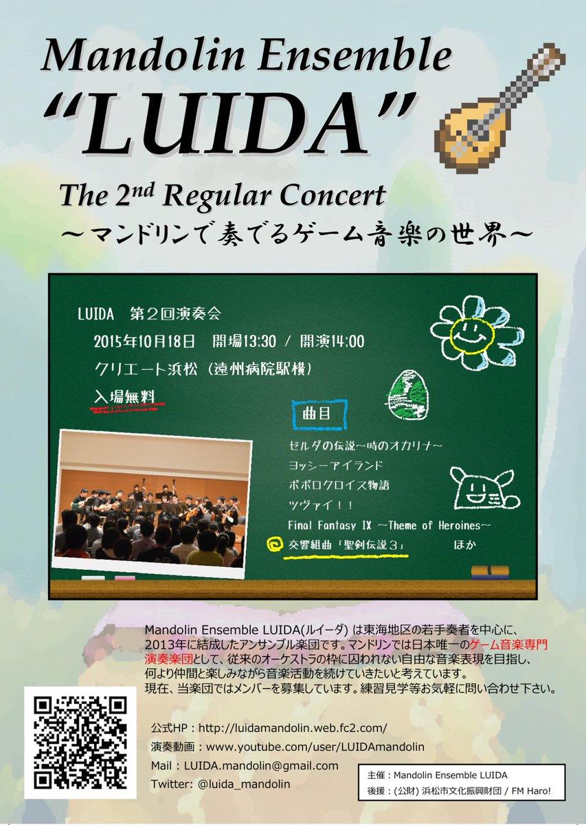 LUIDA The 2nd Concert~マンドリンで奏でるゲーム音楽の世界~