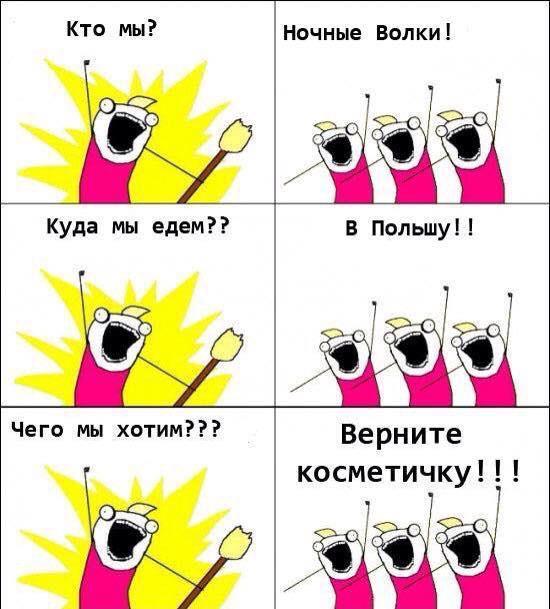 """Забярыце вашу касьметычку"", - белорусы тролят любимых байкеров Путина - Цензор.НЕТ 2653"