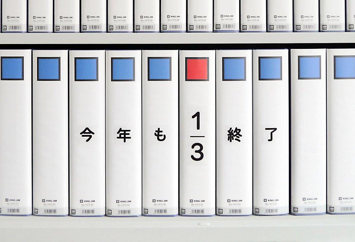 【 超 悲 報 】今 日 で 1 年 の 三 分 の 一 が 終 了 http://t.co/erSmU3Qkse