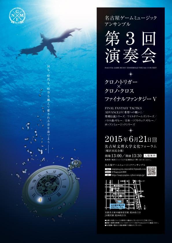 名古屋ゲームミュージックアンサンブル 第3回演奏会