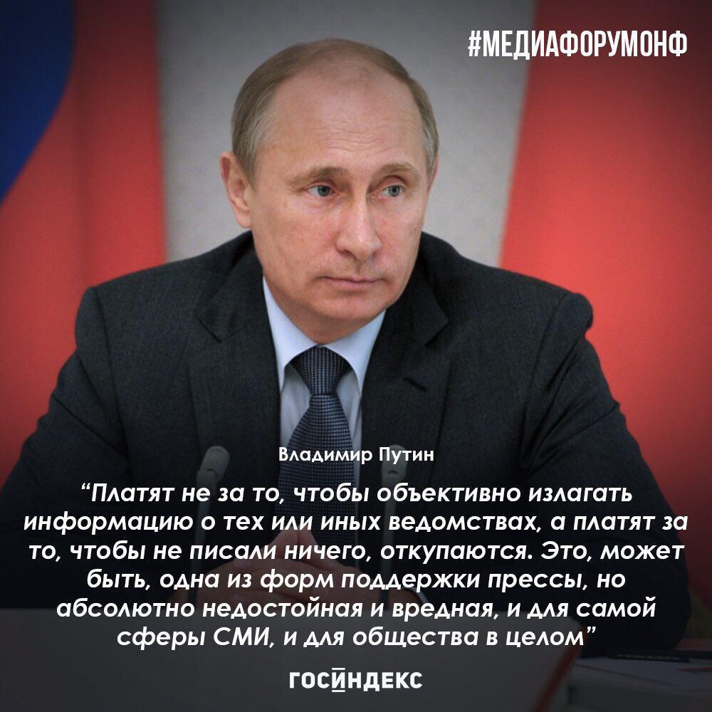 """Путин: """"Страшно, когда СМИ платят за то, что те молчат"""""""
