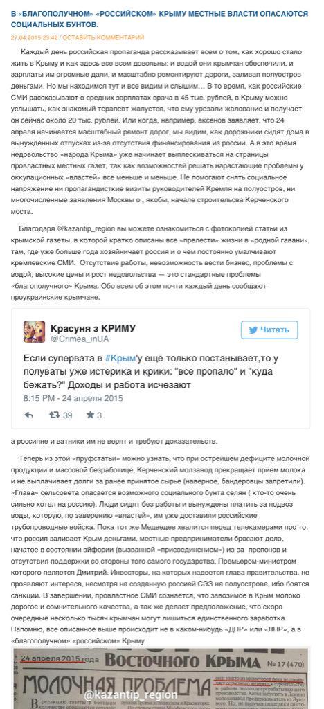 Обама назвал агрессию России против Украины в числе глобальных угроз - Цензор.НЕТ 445