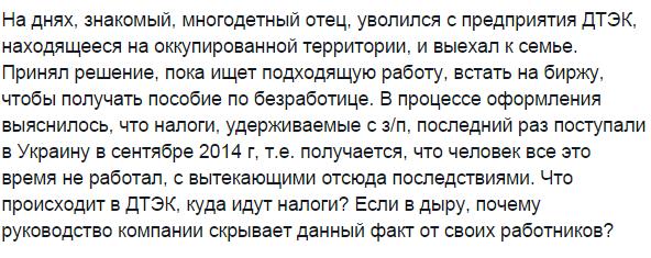 """Минюст: """"Решение о переименовании населенных пунктов будут принимать местные власти"""" - Цензор.НЕТ 1142"""