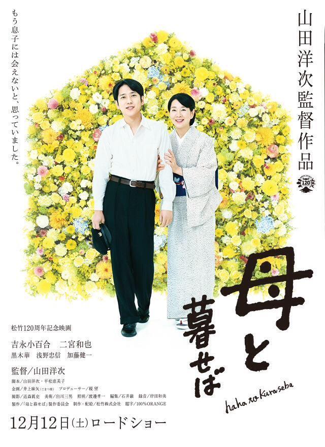 母と暮せば。山田監督の最新作のポスターです! これ、100%ORANGEさんにタイトル描いてもらってます。 母の文字が歩いてるみたいで、吉永さんみたいで。 いろいろ参加してます。お楽しみに〜 http://t.co/Opt26QMRV8