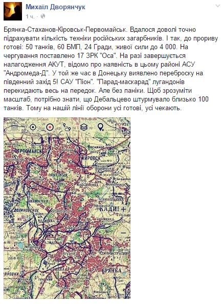 Боевики обстреляли украинских военнослужащих в Трехизбенке: трое бойцов ранены, двое из них серьезно, - Москаль - Цензор.НЕТ 9868