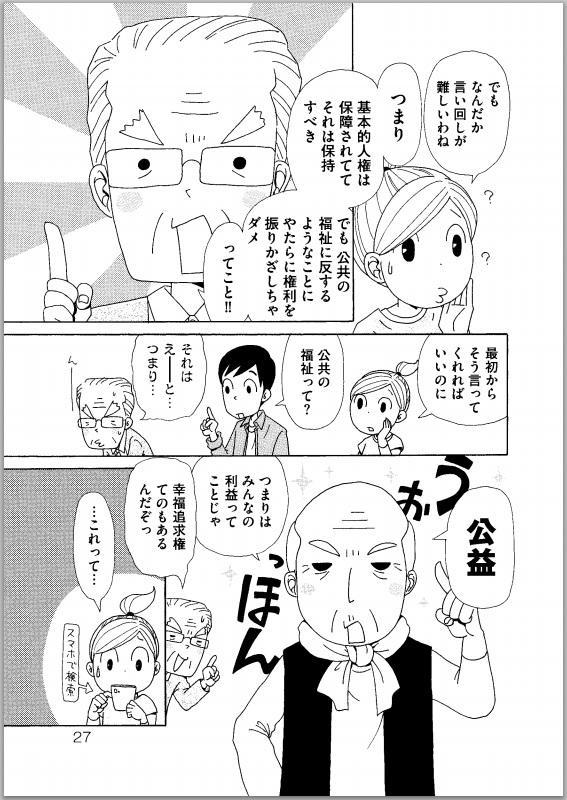 自民改憲漫画「公共の福祉って?」→「公益!つまりはみんなの利益ってことじゃ!」←中学からやり直せ