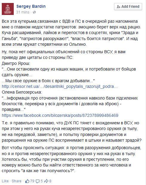 """На окруженную базу ДУК прибыл Ярош и заместитель Полторака, - """"ПС"""" - Цензор.НЕТ 8918"""