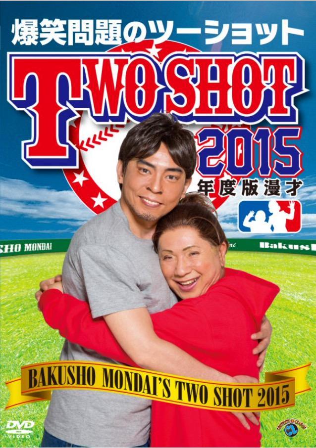 今年のツーショットのDVDジャケットも最高じゃない? #bakusho http://t.co/RbsQbvgfc8