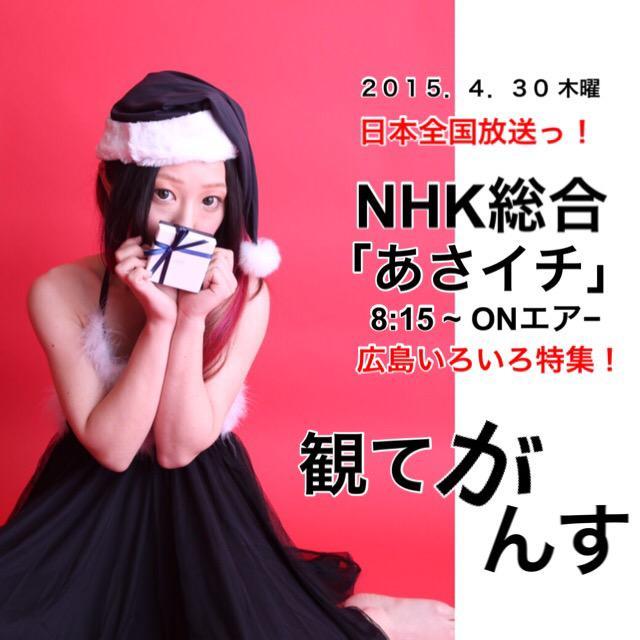 【がんすTV NewS❗️】  明日ーーー観て‼️  #NHK総合! #あさイチ でるぜ‼️ 今すぐ録画もお願いがんす‼️ #がんす  (( V6の いのっち が 出るアレね♡ )) http://t.co/bwnaQEG72q