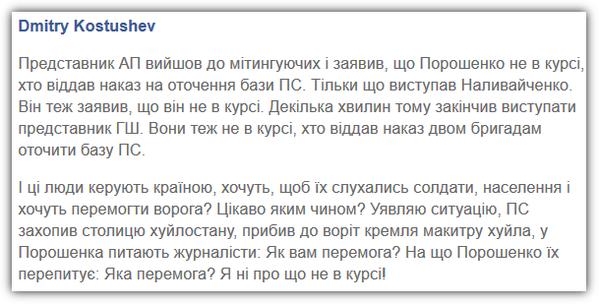 """Турчинов о конфликте вокруг """"ПС"""": """"Чтобы избежать искусственно созданных инцидентов, есть только один путь"""" - Цензор.НЕТ 9309"""