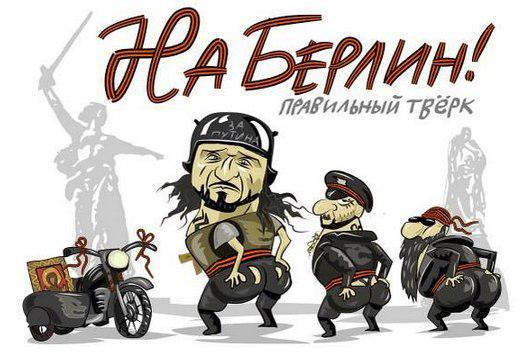 На майские праздники пограничники не впустили в Украину более 30 российских байкеров - Цензор.НЕТ 6637