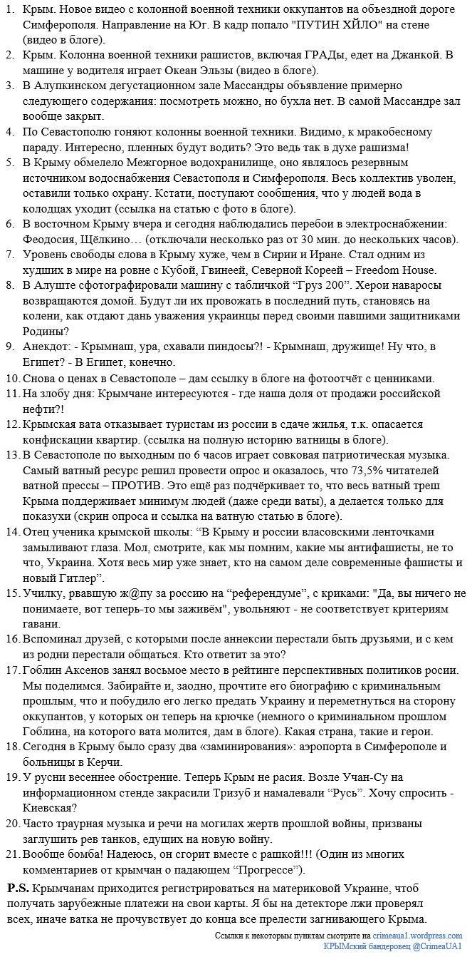 В Польше заявляют о высоком уровне активности российских спецслужб - Цензор.НЕТ 9730