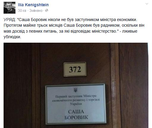 """Данилишин об увольнении Боровика: """"Кажется, Яценюку весь этот импортный сэконхед с Гарвардскими дипломами навязывают"""" - Цензор.НЕТ 4232"""