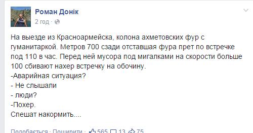 Яценюк - Демчишину: Наведите порядок в секторе. Компании Фирташа-Левочкина должны платить за газораспределительные сети - Цензор.НЕТ 927