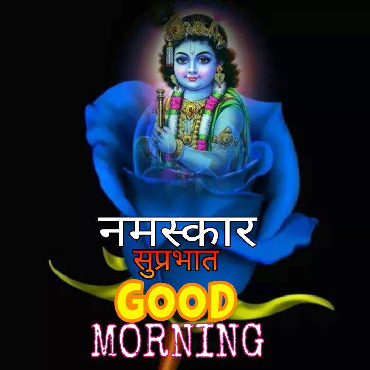 Namaskar Good Morning Indian Style SMS Messages for free download