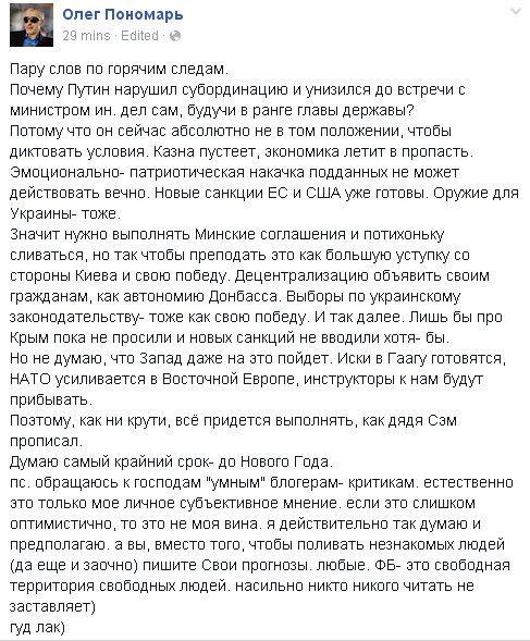 """Керри заявил об """"откровенных дискуссиях"""" на переговорах с Путиным и Лавровым - Цензор.НЕТ 3434"""