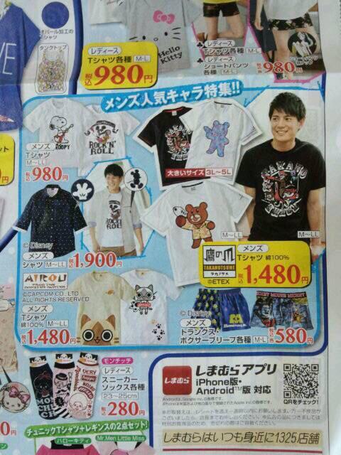 【速報】なんと、本日よりしまむらで鷹の爪Tシャツ発売!全て、しまむら限定のデザインです! #鷹の爪 http://t.co/AChJUnEAeG