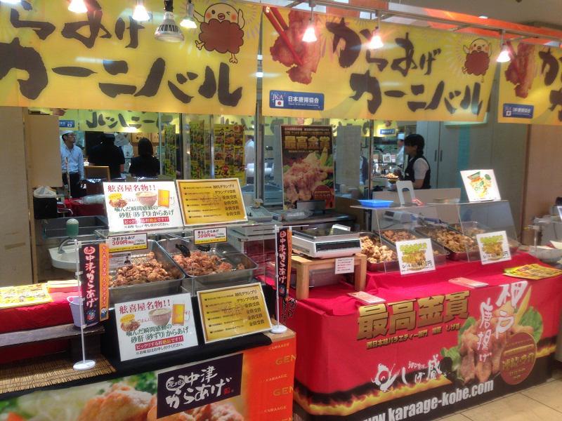 おはようございます。朝から美味しそうな匂いが・・なんと唐揚げだよぉ。本日5/13(水)~19(火)「からあげカーニバル2015」を小田急百貨店本館地下2階=食料品売場<イベントスペース>で開催。唐揚げ好きな方はぜひご来店ください。 http://t.co/jkB4OB5Br4