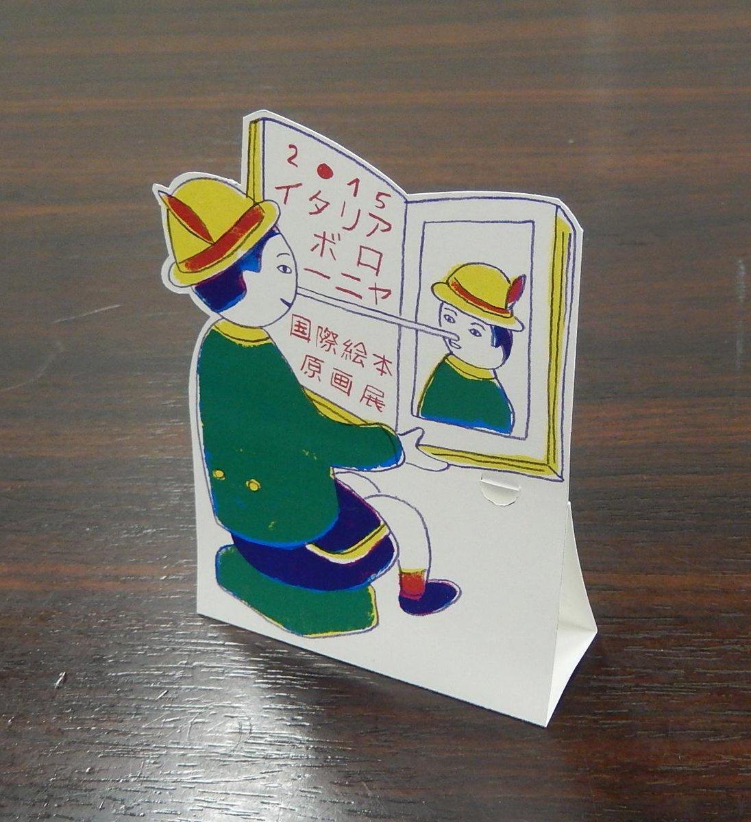 板橋区立美術館のボローニャ展、印刷物も準備中です。 今年のチケットの試作、折って立てるとこんな感じに! 味わいのあるピノッキオは、ポール・コックスさんが描いてくれました。 http://t.co/qAjhzrUlnd