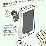 Image for the Tweet beginning: 【進撃の巨人・リヴァイ兵長】