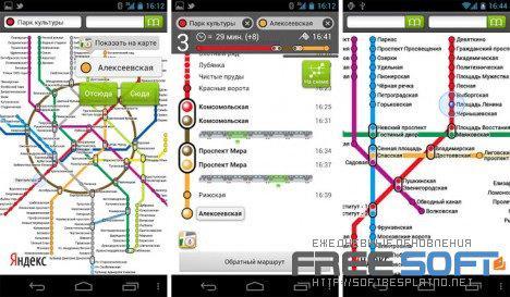 Скачать карта метро на андроид
