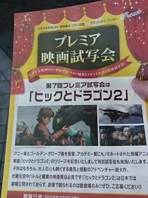 名古屋の友人がヒクドラ2チラシを貰ってきてくれました。詳細は私もまだ見てないけど取り急ぎ http://t.co/p5oSNDHJ5M