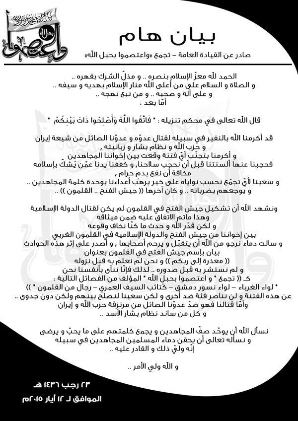 """""""جيش الفتح"""" في جرود القلمون يعلن القتال ضد """"داعش"""" ويصدر البيان رقم 1 CE53sr0WoAA43_r"""