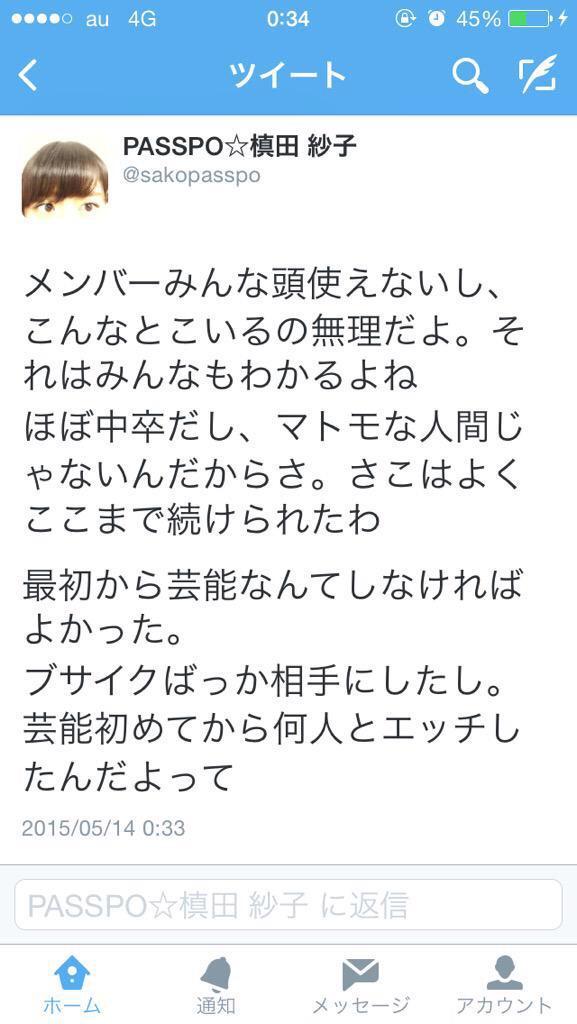 PASSPO☆槙田紗子、体調不良でライブ活動休止発表 オリコンhttp://t.co/Lkuh1ggiL4 5月31日に活動休止するアイドルが0時33分にぶっちゃけはじめたとたんにアカウントに鍵がかかった。プラチナムこわい…… http://t.co/29Ema57BJG