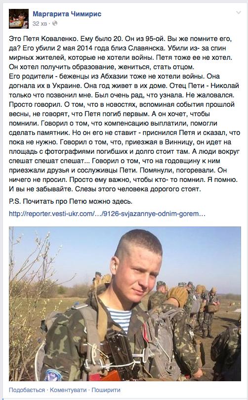 """15 мая в Кривом Роге состоится митинг-реквием батальона """"Кривбасс"""" - Цензор.НЕТ 6338"""