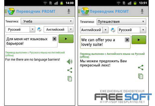 Словарь скачать на андроид бесплатно