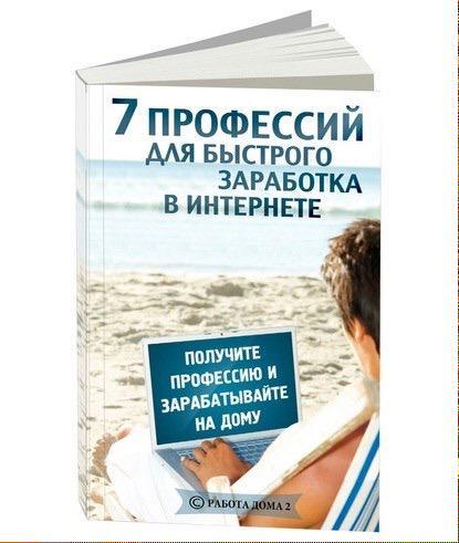 профессии для удаленных работ Бичан российская