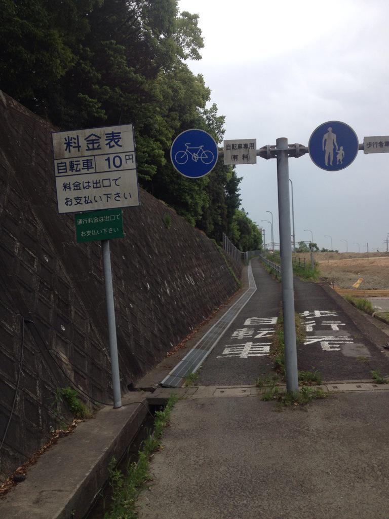自転車有料道路まだあったゾ pic.twitter.com/WwENb9RQ8j