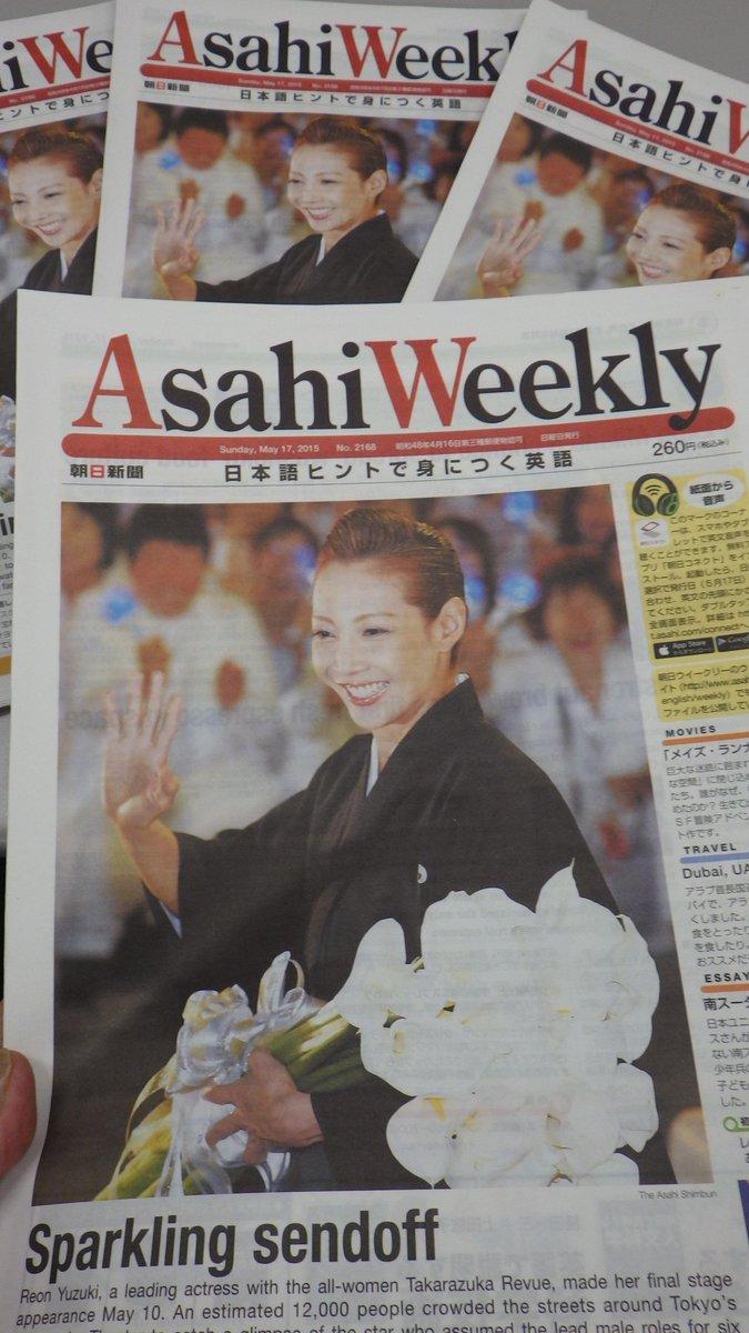 今週の表紙は宝塚歌劇の星組トップスター柚希礼音さんのサヨナラ公演です。#ReonYuzuki #Takarazuka @asahi_weekly http://t.co/buRvF667bP
