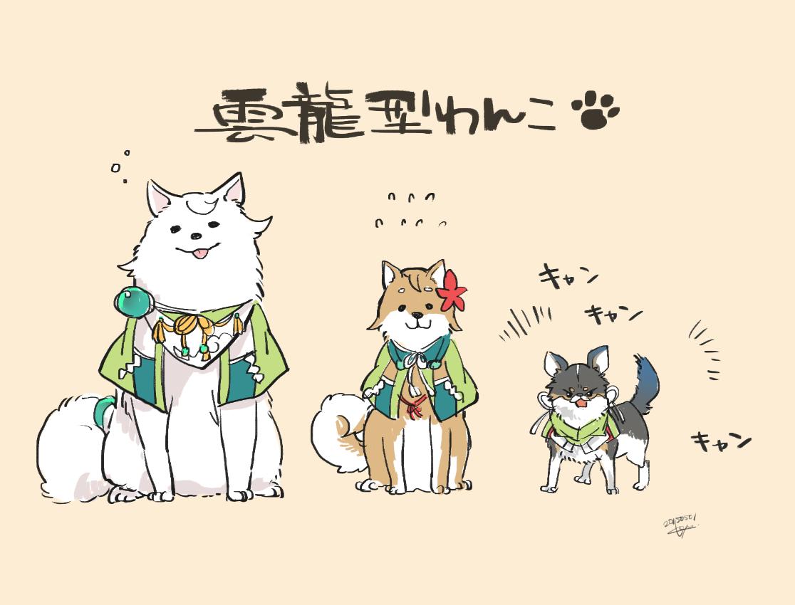 """ボルゾイくゆ on Twitter: """"雲龍..."""