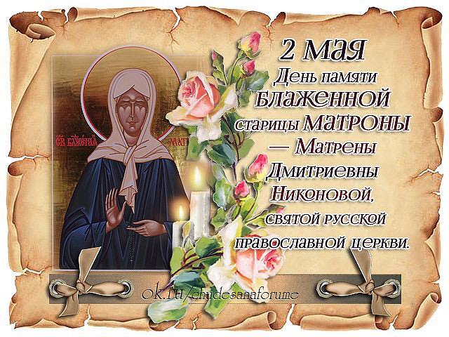 Открытка день святой матроны