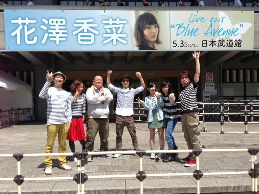 花澤香菜、武道館ライブ!!ディスティネーションズのみんなで!!!!!ボーダー!!!! http://t.co/AfvxQ2ZjWw