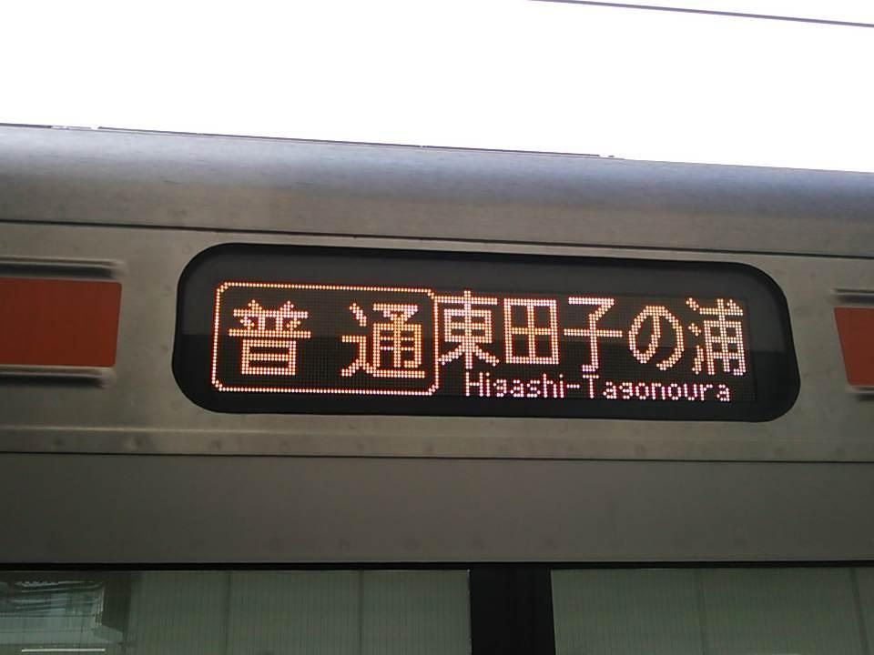 東田子の浦行き http://t.co/E5KIEi9ySs