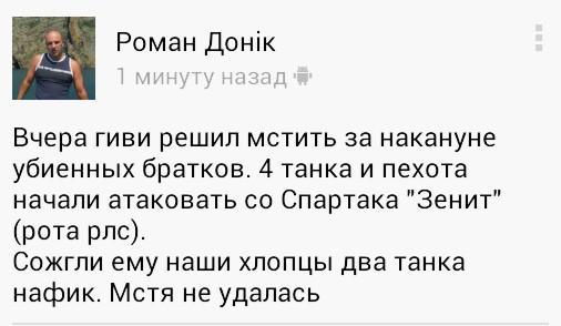 В результате обстрела террористами Марьинки погиб мирный житель, - Аброськин - Цензор.НЕТ 6831
