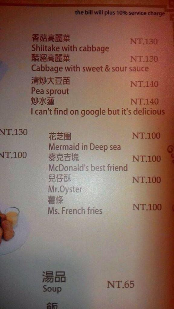 RT @Pandamoanimum: To whoever translated this menu, I salute you. http://t.co/B7IuuvEwKC