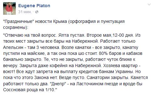 Наша позиция неизменна: Крым - это часть Украины, и именно поэтому мы продолжаем давить на РФ, - Госдепартамент США - Цензор.НЕТ 9268