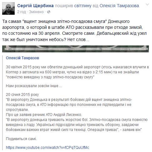 Спецназ ВСУ под Дзержинском задержал диверсанта, - журналист Бочкала - Цензор.НЕТ 5811